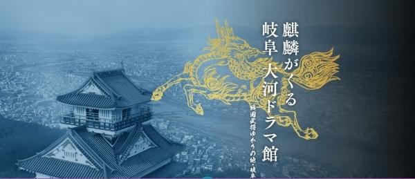 名シーンを迫力の4K映像と5.1chサウンドで楽しめる「麒麟がくる 岐阜 大河ドラマ館」
