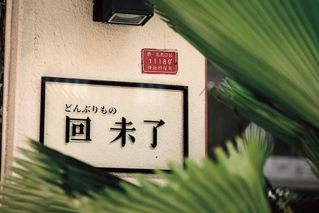 店名も建物も…すべては板前長が思い描いたビジョンを具現化したもの。