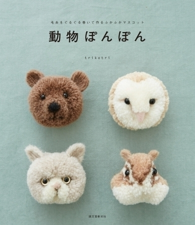 毛糸で作る「ぽんぽん」シリーズ