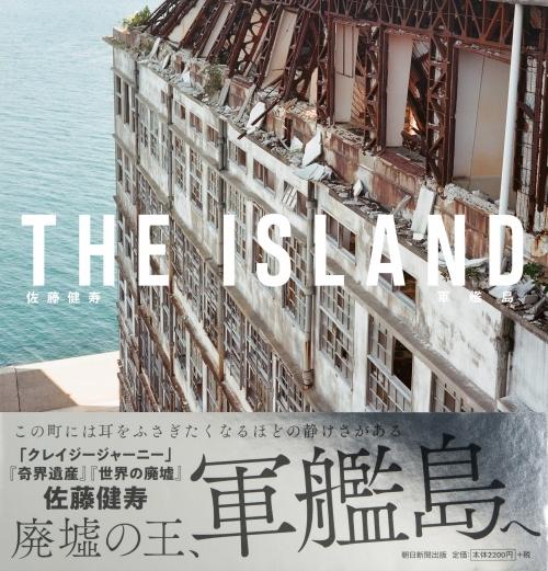 最新刊『THE ISLAND 軍艦島』