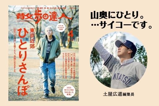 『散歩の達人』編集長・土屋広道/奥武蔵の秘境にこもる