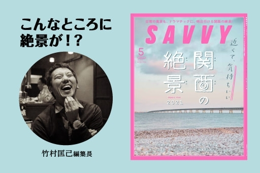 『SAVVY』編集長・竹村匡己/身近にある旅の入り口へ