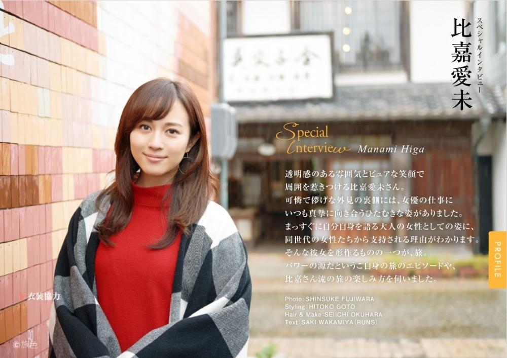 ■巻頭グラビア・インタビュー 女優・比嘉愛未