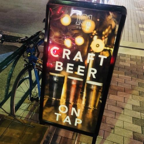 「けもなれ」で話題! ガッキー気分が味わえるクラフトビールのお店に行ってきた!その3