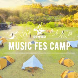 【千葉】SDC(ソーシャル・ディスタンス・キャンプ)で音楽フェスを毎週楽しもう!