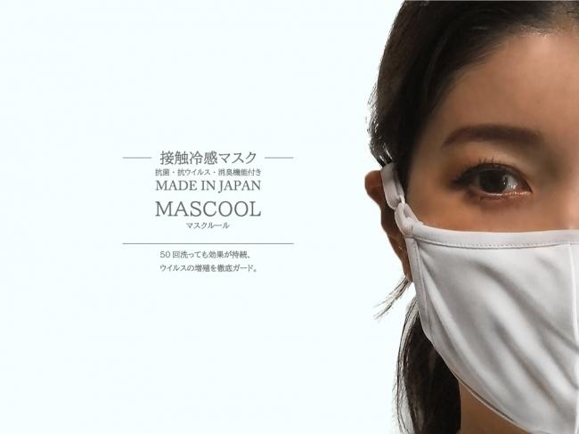 レイズラボ「MASCOOL/マスクール」(密閉ケース付き)