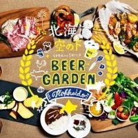 夏の屋外ビアガーデン「北海道 空の下ビアガーデン」がオープン