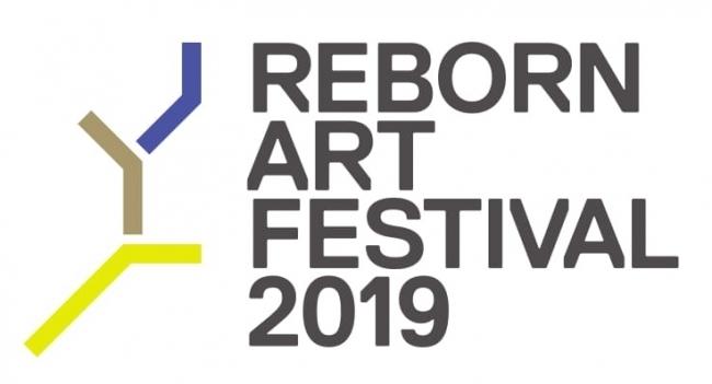 「Reborn-Art Festival 2019」とは?