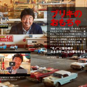 おもちゃコレクター北原照久氏のミュージアムはワクワクがいっぱい!