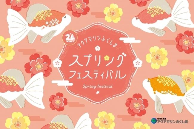 桜の花と金魚の競演「アクアマリンふくしま」のスプリングフェスティバル