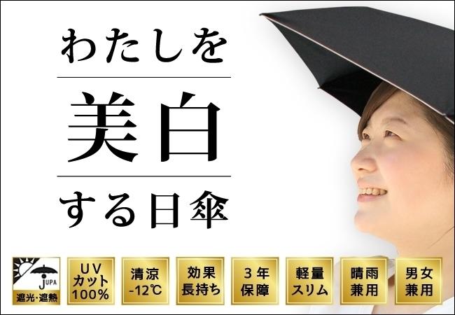 化粧品メーカーが開発! 『美白』に特化した日傘