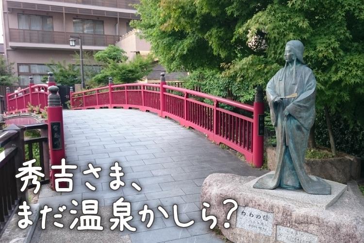 自然豊かなリゾートとシティを2人占め「有馬温泉&神戸巡り 彼女とのクリスマス旅行」@兵庫