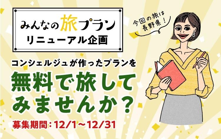 「みんなの旅プラン 『長野の冬旅』無料モニター募集キャンペーン」の詳細はこちら!