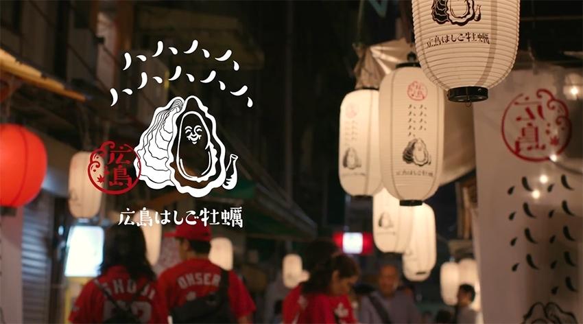 「広島はしご牡蠣」とは?