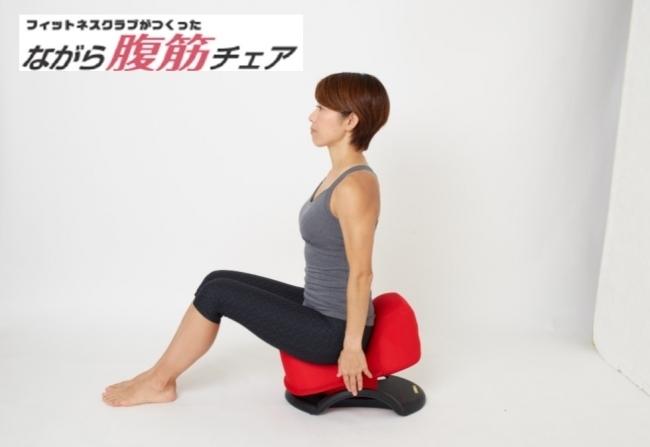 フィットネスクラブがつくった「ながら腹筋チェア」に仕事しながら座ろう