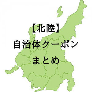 【北陸】自治体の観光支援策まとめ ※8月31日更新