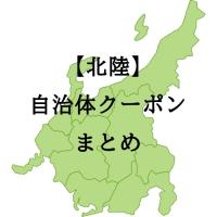 【北陸】自治体の観光支援策まとめ ※8月5日更新