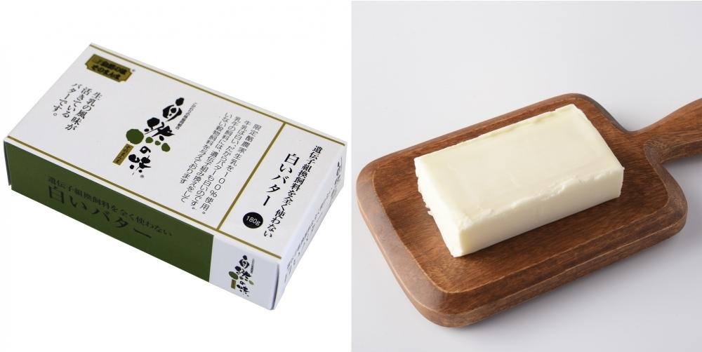 <静岡>遺伝子組換飼料を全く使わない白いバター (こだわりの味協同組合)