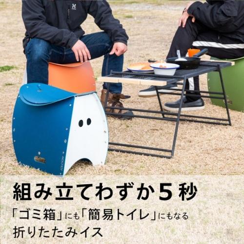 組み立て5秒の折りたたみ椅子 簡易トイレやごみ箱にもなる