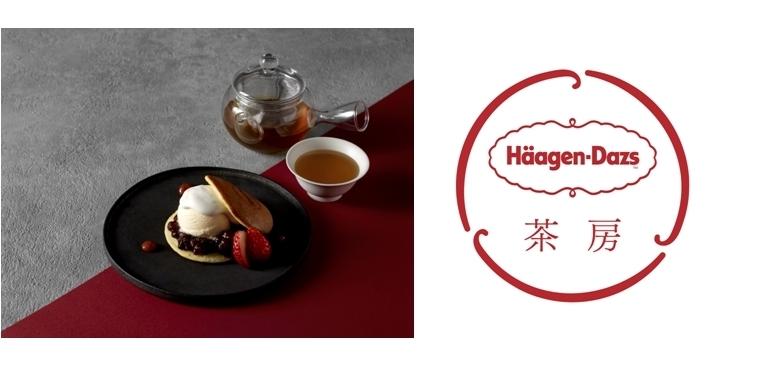 ハーゲンダッツの和スイーツをこだわりのお茶と一緒に提供