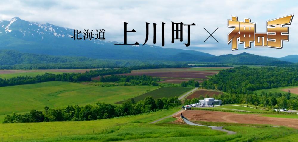 大雪山を間近にのぞむ壮大な自然に抱かれた上川町