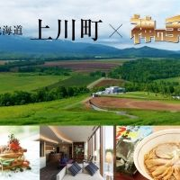 北海道・上川町の豪華景品が当たる!? 3Dクレーンゲーム「神の手」の新企画がスタート