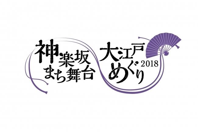 「神楽坂まち舞台・大江戸めぐり2018」とは?