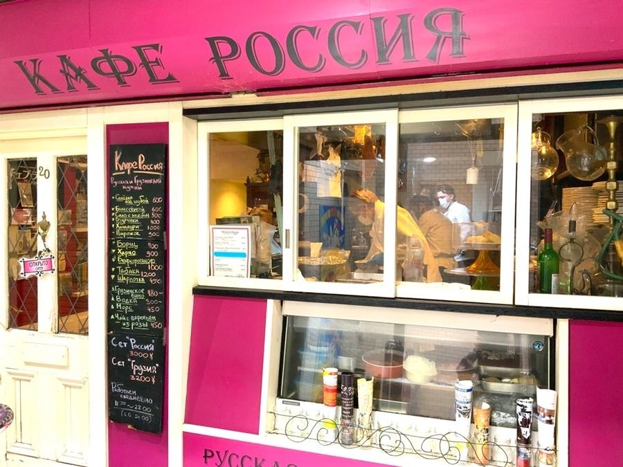 本場のロシア&ジョージア料理を味わう「Cafe RUSSIA」