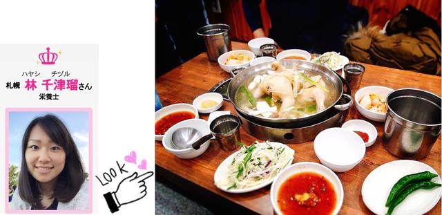 値段もリーズナブルな韓国料理♪林 千津瑠さん(札幌)