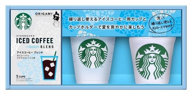 アイスコーヒーとグッズがセットになった「スターバックス® サマー チアー ギフト」