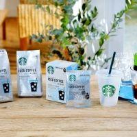 スターバックス® オリジナルのアイスコーヒー用ギフト製品が期間限定で登場!