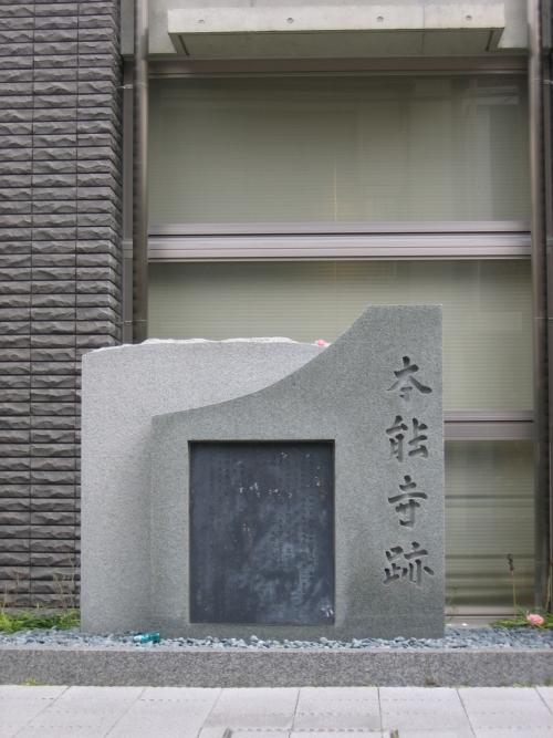 歴史の転換点「本能寺跡の石碑」