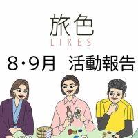 【旅色LIKES】編集部より8・9月の活動報告