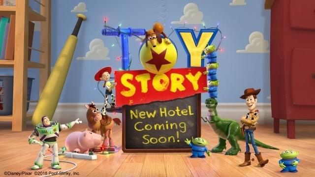 【2】映画『トイ・ストーリー』をテーマにした日本初の「トイ・ストーリーホテル」(千葉県)