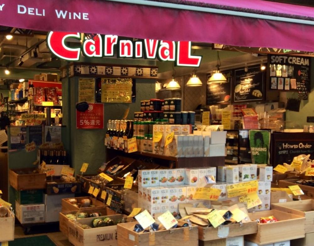 輸入食品や雑貨を販売するグルメキッチンマーケット カーニバル