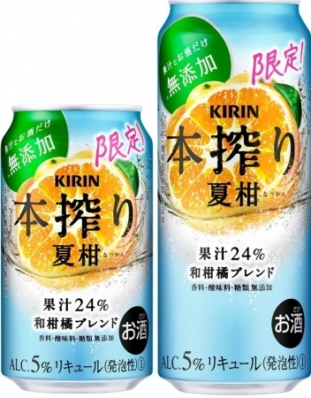 4種の柑橘果汁をブレンドした「キリン 本搾り™チューハイ 夏柑 和柑橘ブレンド」