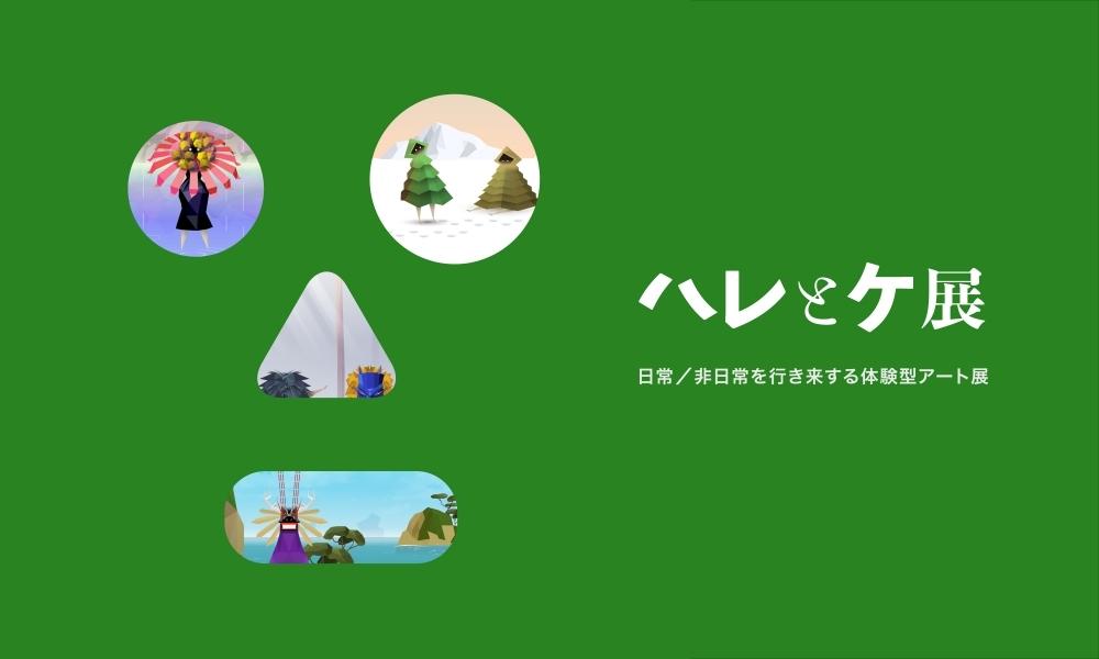ビジュアルデザインスタジオ「WOW」設立20周年記念アート展「ハレとケ展」とは