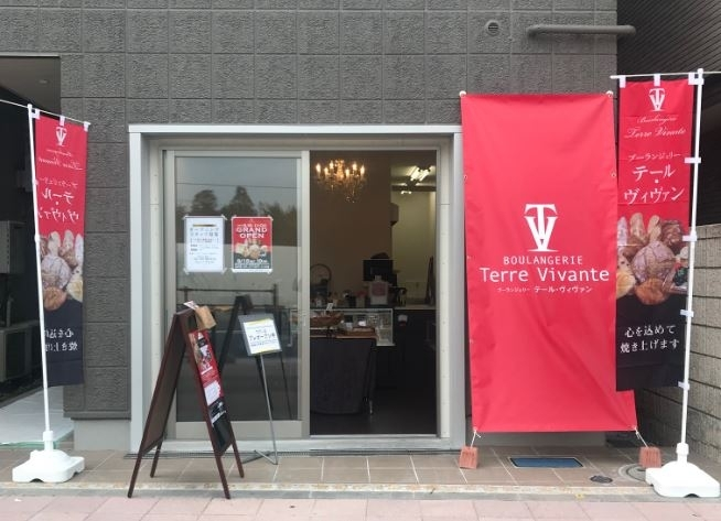 駅前に新しく誕生したベーカリー「ブーランジェリー テール ヴィヴァン 飛田給店」
