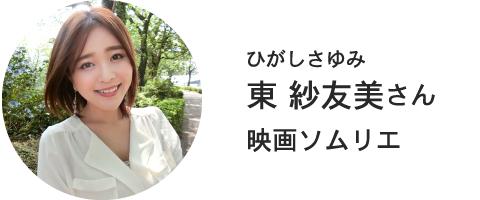 「春」をテーマに映画を選んでくれたのは映画ソムリエ・東紗友美さん