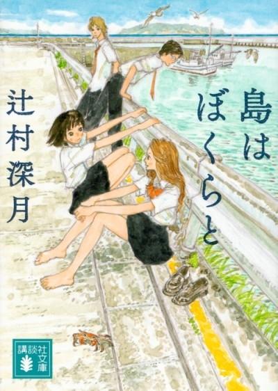 ■本 『島はぼくらと』