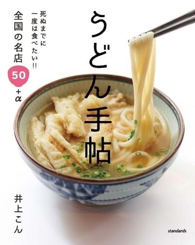 ■本 『うどん手帖(死ぬまでに一度は食べたい!!全国の名店50+α)』