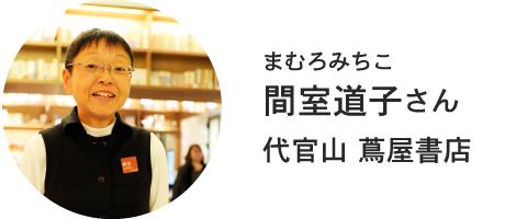「春」をテーマに本を選んでくれたのは間室道子さん