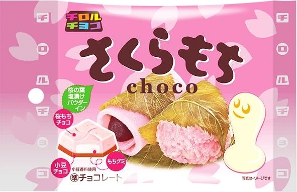 まるで一口サイズの桜餅。チロルチョコの「さくらもち」