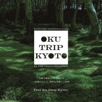 """「OKUTRIP KYOTO(オクトリップ キョウト)」でここだけの""""京都の奥深さ""""を体感!"""