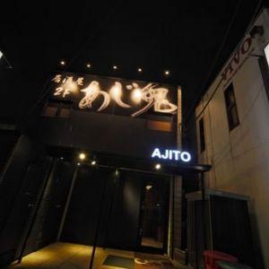 群馬県で忘年会をするならココ!大人のための完全個室空間「居酒屋 あじ兎」