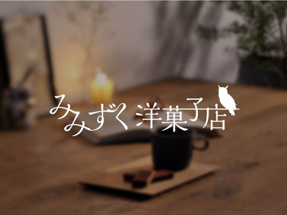 インターネット限定販売「みみずく洋菓子店」