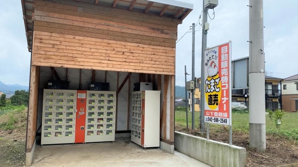 エントリーNo.1 山下養鶏場の「さくら」と「もみじ」/あきる野市