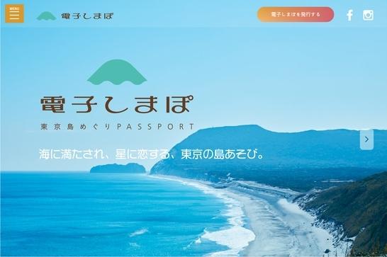 東京の離島で使える「しまぽ通貨」って?伊豆諸島・小笠原諸島旅行で得する旅行券が販売開始その3