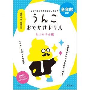 うんこ漢字ドリルが、夏休み限定のスペシャル版を配布