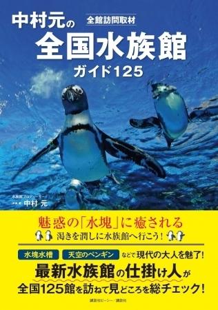 最新刊『中村元の全国水族館ガイド125』(講談社)
